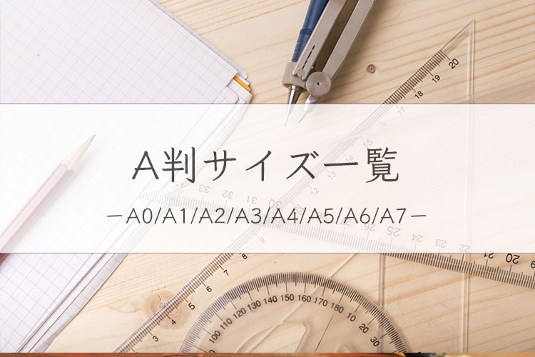 【A4/A3/A2/A1/A5】A判の用紙サイズ一覧まとめ|画像付き