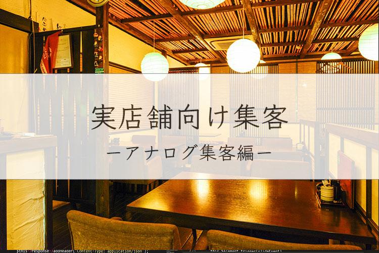 居酒屋など実店舗向けの新規集客方法は?【アナログ集客編】