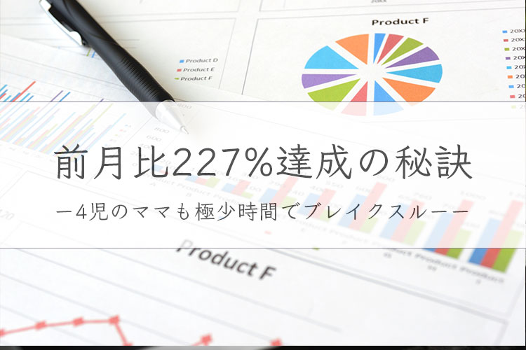 【ブログ管理表】アクセス前月比227%、月報酬4.2万円を突破した秘訣
